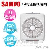 【marsfun火星樂】SAMPO 聲寶 14吋 溫控DC節能扇 箱扇 SK-FB14BDR 電風扇 節能扇 電扇 無線遙控