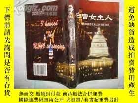 二手書博民逛書店罕見白宮女主人---46位美國總統夫人的情感歷程(館藏)Y543
