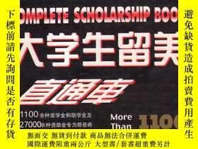 二手書博民逛書店罕見大學生留美直通車Y12916 Student Service
