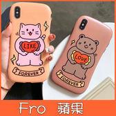 蘋果 XR XS i8 Plus XS MAX iX i7 Plus I6S+ 愛心小熊貓咪 手機殼 全包邊 防摔 保護殼