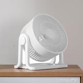 空氣循環扇 渦輪對流靜音台式電風扇家用台扇小型對流電扇 樂活生活館