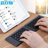 BOW航世 ipad折疊藍芽充電鍵盤蘋果平板安卓手機通用無線便攜外接 DF 星河~