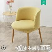 餐桌椅子套罩全包椅套萬能家用餐椅套通用四季凳子套彈力加厚弧形 樂事館新品