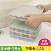 餃子盒冰箱保鮮收納盒帶蓋可微波解凍餛飩盒家用不沾餃子托盤套裝 概念3C旗艦店