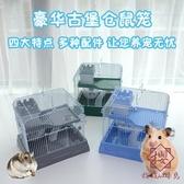 倉鼠籠子兩只窩倉鼠籠子雙人間情侶小型【櫻田川島】