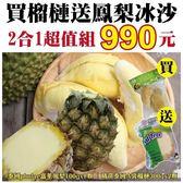 【果之蔬-全省免運 】泰國真空新鮮冰沙2合1超值組X1組(榴槤、鳳梨)