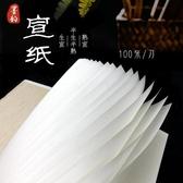半生半熟宣紙100張 生宣紙書法國畫專用作品紙 cf