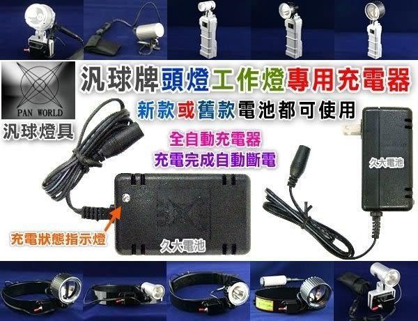 ✚久大電池❚台灣製 汎球牌 LED頭燈專用充電器
