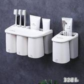 牙刷置物架磁吸漱口杯套裝衛生間吸壁式刷牙杯子牙刷架北歐洗漱杯 js10842『東京潮流』