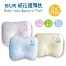 KUKU 酷咕鴨--繡花護頭枕(藍/粉/黃) 適用於新生兒