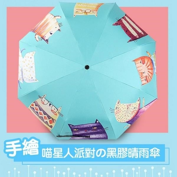 【南紡購物中心】職人手作黑膠晴雨傘/降溫防曬傘/手開陽傘S6_喵星人派對