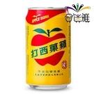 【免運直送】蘋果西打330ml*1箱(24入) *2箱【合迷雅好物超級商城】-01