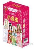 小公主1 4集(套書)