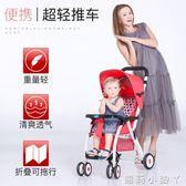 嬰兒手推車推車711可摺疊輕便攜童車可坐可躺寶寶兒童傘車車 igo全館免運