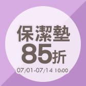 保潔愛抗菌 ↯ 任選85折