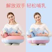 哺乳枕 喂奶神器哺乳枕頭護腰專用坐月子墊抱娃橫抱嬰兒抱抱枕防吐奶椅托【小天使】