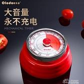 定時器系列 計時器廚房提醒器家用學生時間鬧鐘管理器大聲音秒表定時器 好樂匯