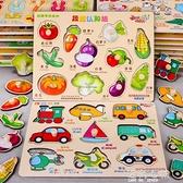 手抓板拼圖幼兒童蒙氏早教益智玩具寶寶1積木2形狀認知配對男孩歲元旦全館免運