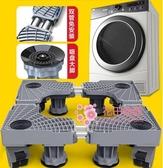 洗衣機底座 洗衣機底座通用全自動托架置物架滾筒行動萬向輪墊高支架冰箱腳架T 2色