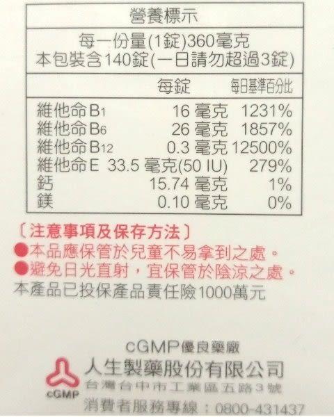 渡邊EX糖衣錠 140粒【躍獅】