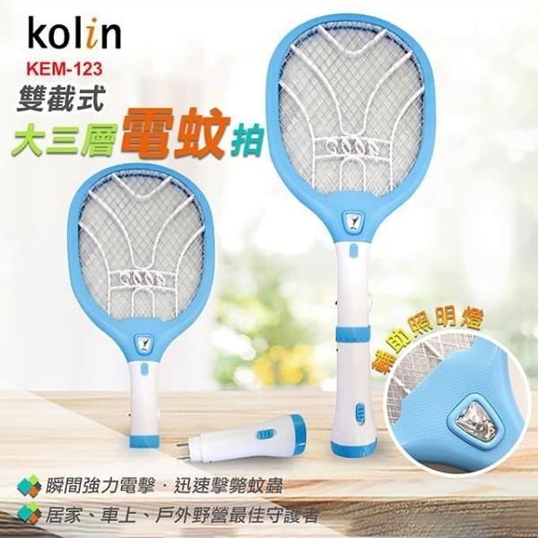 【南紡購物中心】【kolin】雙截式充電三層電蚊拍(KEM-123)