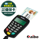 【貓頭鷹3C】aibo 金融保鑣 二代確認型晶片讀卡機(黑) ~XP不能用