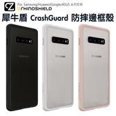 《免運》犀牛盾 CrashGuard 防摔邊框殼 Note10 9 8 S10 S9 S8 P30 Oneplus 6T Pixel 3 XL 3 Zenfone4 手機殼