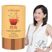 【野角wildcape】有機南非博士綠蜜樹茶40包