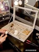 首飾收納盒首飾收納盒簡約透明飾品耳環戒指多格公主歐式防塵 【雙11特惠】