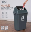 分類塑料大垃圾桶帶蓋大號家用廚房衛生間無蓋戶外商用酒店辦公室CY (pink Q 時尚女裝)