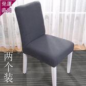 椅子套 北歐椅套家用簡約連體彈力通用餐椅套餐桌椅子套罩椅墊坐墊布藝【快速出貨】