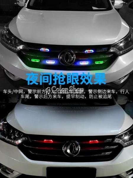 汽車太陽能警示燈 防追尾燈免接線摩托LED強光貨車夜間安全爆閃燈 快速出貨