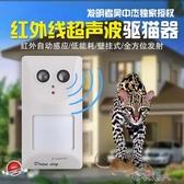 超聲波驅狗神器驅鼠驅貓全自動驅趕器家庭式紅外線感應驅貓驅YJT 【快速出貨】