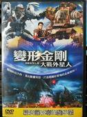 影音專賣店-C07-020-正版DVD-電影【變形金剛大戰外星人】-超強科幻力作 頂尖動畫特效 打造超越好