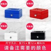 存錢筒 鐵盒子帶鎖收納盒密碼保險首飾儲物盒收銀手提小錢箱子零錢儲蓄罐【快速出貨】