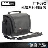 下殺8折 ThinkTank Spectral 8 光譜系列側背包 TTP710692 TTP692 正成公司貨 送抽獎券