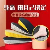 2雙裝 增高鞋墊男式女士2.5cm3cm半墊舒適休閒運動軟隱形內增高墊