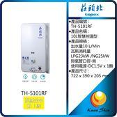 莊頭北 TH-5101RF 10L智慧控溫型