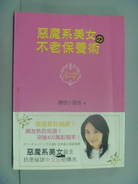【書寶二手書T9/美容_GDJ】惡魔系美女的不老保養術_勝田小百合