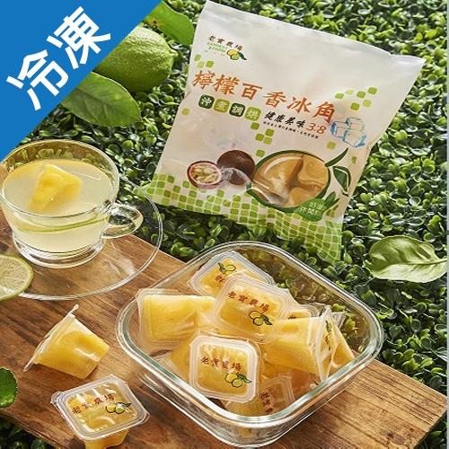 老實農場檸檬百香冰角28GX10/包【愛買冷凍】