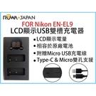 攝彩@ROWA樂華 FOR Nikon ENEL9 LCD顯示USB雙槽充電器 一年保固 米奇雙充 顯示電量