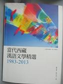 【書寶二手書T7/大學文學_EDW】當代西藏漢語文學精選1983-2013_鍾怡雯