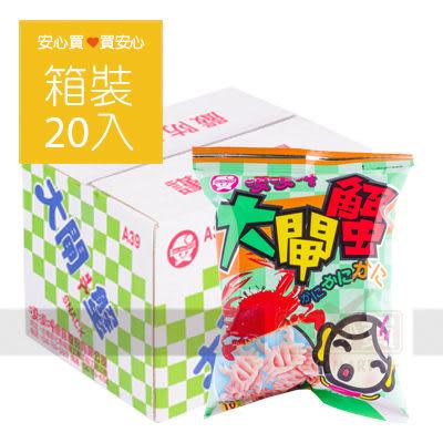 【嘎嘎叫】大閘蟹30g,20包/箱,平均單價9.5元