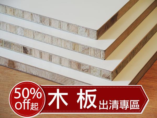 【空間特工】 木心板 夾板 合板 手工藝 櫥櫃 實木木材 木板 板子 木板出清專區