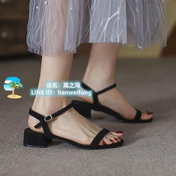 高級感涼鞋百搭仙女風一字帶露趾粗跟淑女時裝涼鞋夏中跟【風之海】
