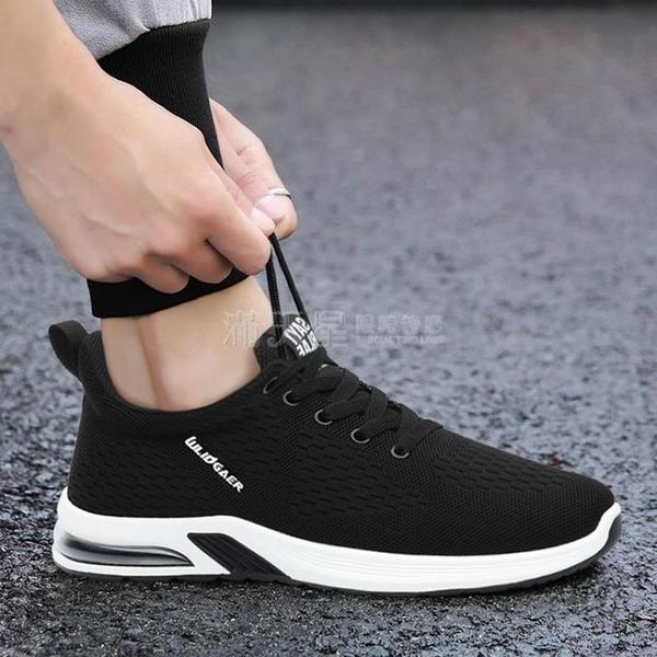 2020夏季新款韓版百搭運動跑步休閒男鞋男士防臭透氣網面布鞋網鞋 滿天星