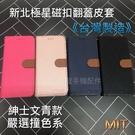 三星 S9/S9+/S10/S10e/S10+/S10 Lite《台灣製 新北極星有扣磁吸側掀翻蓋皮套》支架手機套書本套保護殼