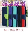 【韓風雙色】Apple iPhone XR 6.1吋 翻頁式側掀插卡皮套/保護套/支架斜立/TPU軟套