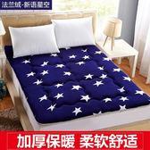 加厚磨毛榻榻米床墊子學生宿舍床褥子墊被 單人床0.9m床1.2m床【快速出貨八二折促銷】