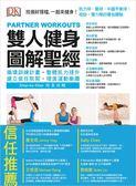 雙人健身圖解聖經  循環訓練計畫‧整體肌力提升‧建立信任默契‧增進運動樂趣